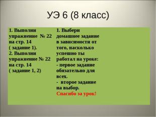 УЭ 6 (8 класс) 1. Выполни упражнение № 22 на стр. 14 ( задание 1). 2. Выполни