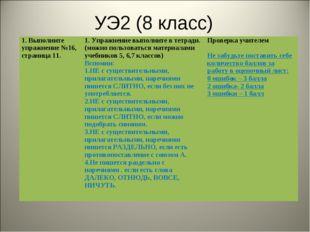 УЭ2 (8 класс) 1. Выполните упражнение №16, страница 11.1. Упражнение выполни