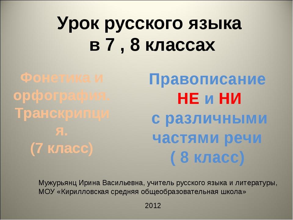 Урок русского языка в 7 , 8 классах Фонетика и орфография. Транскрипция. (7 к...