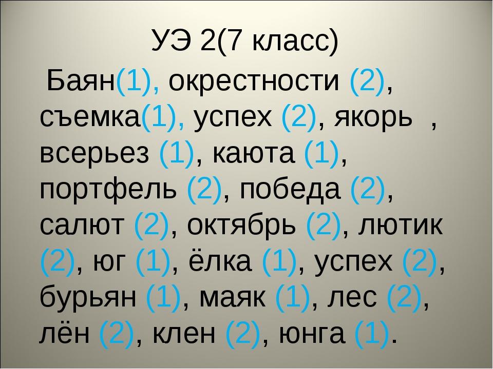 УЭ 2(7 класс) Баян(1), окрестности (2), съемка(1), успех (2), якорь , всерьез...