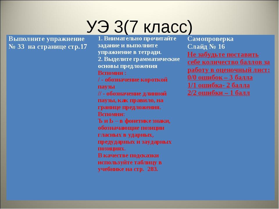 УЭ 3(7 класс) Выполните упражнение № 33 на странице стр.171. Внимательно про...