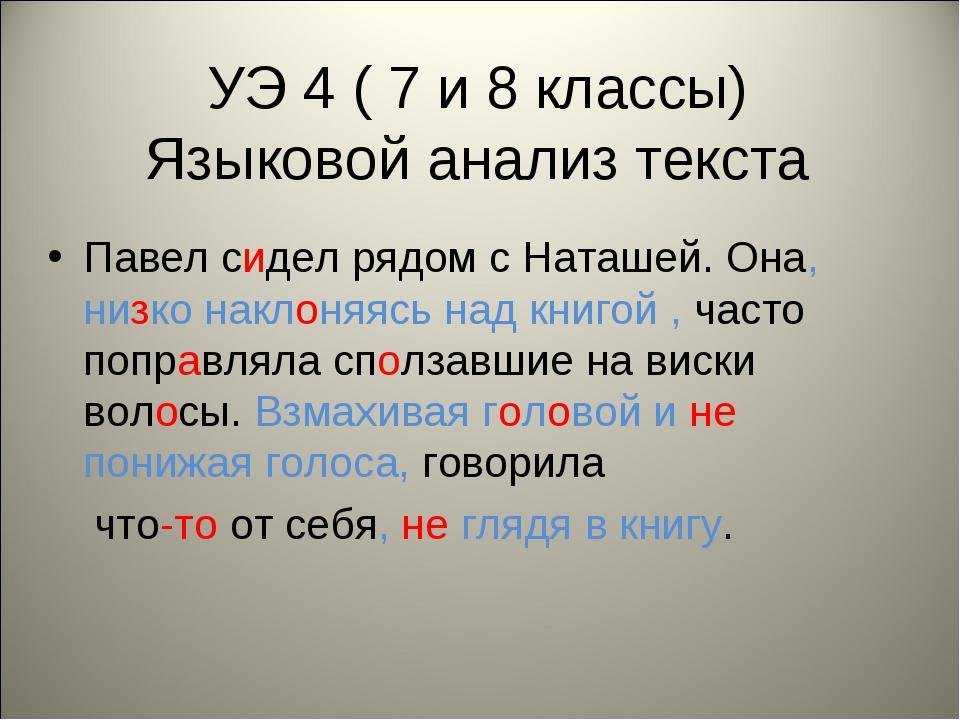 УЭ 4 ( 7 и 8 классы) Языковой анализ текста Павел сидел рядом с Наташей. Она,...