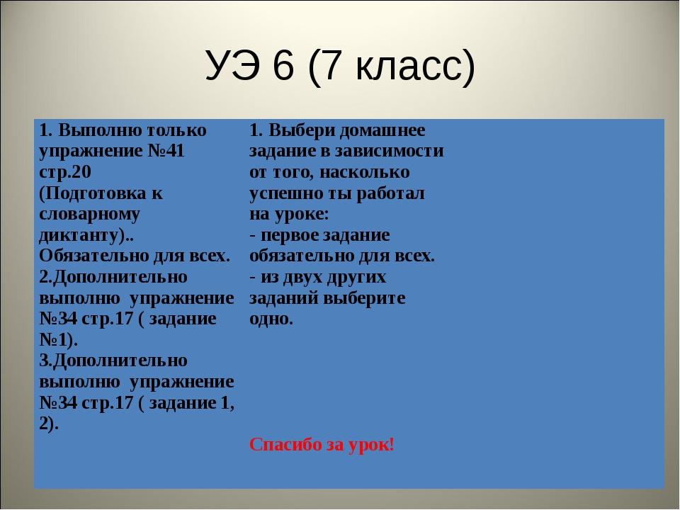 УЭ 6 (7 класс) 1. Выполню только упражнение №41 стр.20 (Подготовка к словарно...