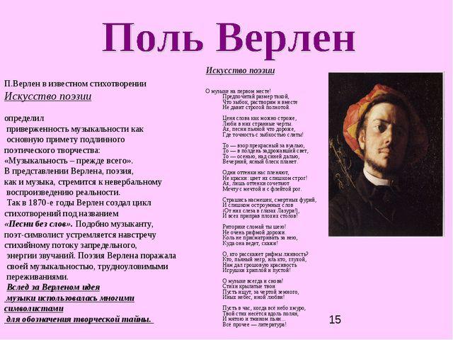 Стих о музыке известных поэтов