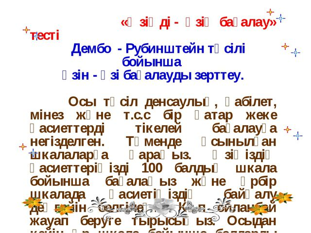 «Өзіңді - өзің бағалау» тесті Дембо - Рубинштейн тәсілі бойынша өзін - өзі б...