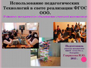Подготовила учитель математики МКОУ «СОШ №1»г. Поворино Гаврилова И.Ю. 2015