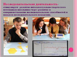 Исследовательская деятельность- стимулирует развитие интеллектуально-творческ