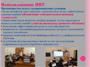 Использование ИКТ Преимущества перед традиционными уроками.  более интересен