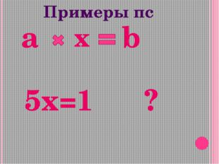 а х b 5x=1 ? Примеры пс