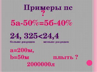 ? 5а-50%=5б-40% 24, 325