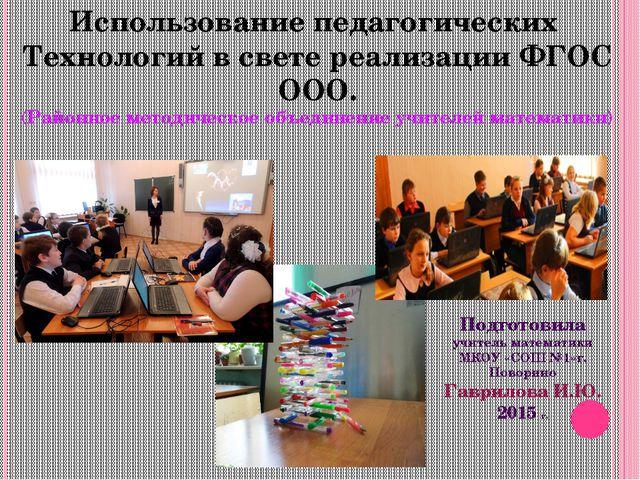 Подготовила учитель математики МКОУ «СОШ №1»г. Поворино Гаврилова И.Ю. 2015...