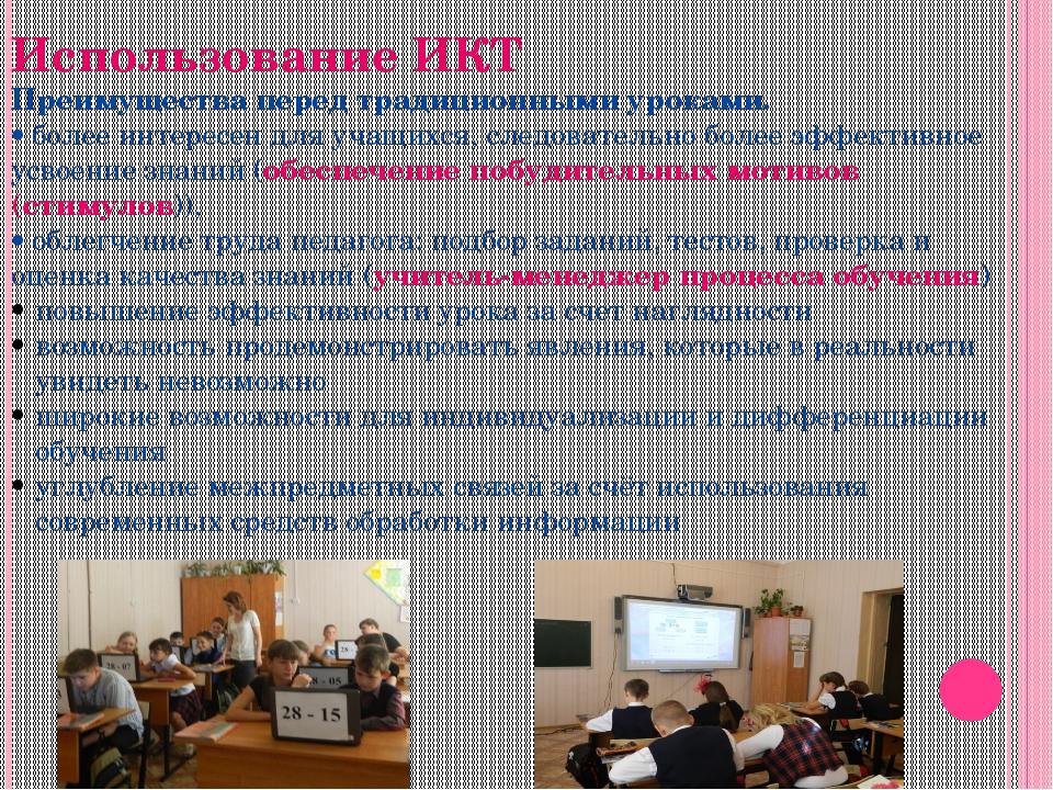 Использование ИКТ Преимущества перед традиционными уроками.  более интересен...
