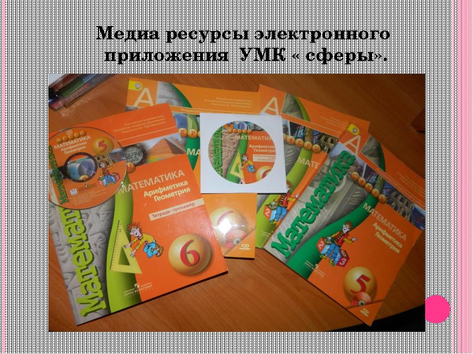 Медиа ресурсы электронного приложения УМК « сферы».