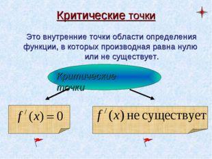 Критические точки Это внутренние точки области определения функции, в которых