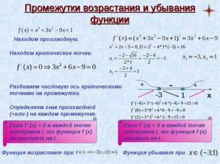 Промежутки возрастания и убывания функции Если f / (x) > 0 в каждой точке инт