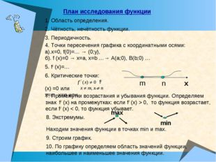 План исследования функции 1. Область определения. 2. Чётность, нечётность фу