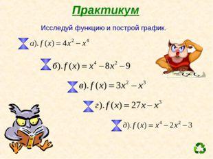 Практикум Исследуй функцию и построй график.