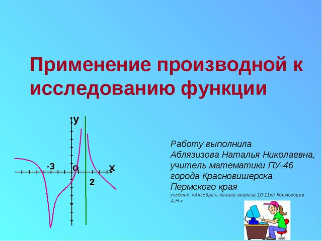 Применение производной к исследованию функции Работу выполнила Аблязизова Нат...