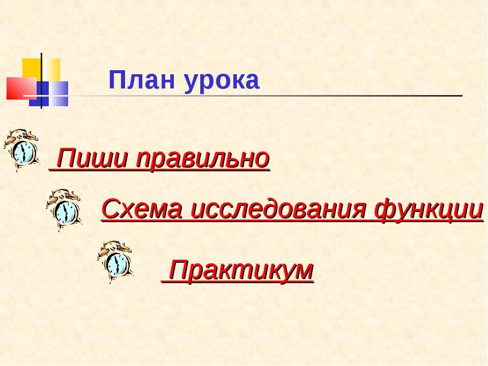 План урока Схема исследования функции Пиши правильно Практикум