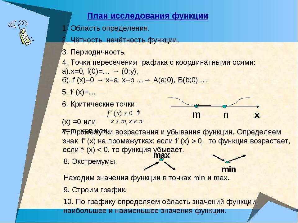 План исследования функции 1. Область определения. 2. Чётность, нечётность фу...