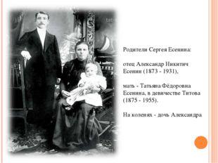Родители Сергея Есенина: отец Александр Никитич Есенин (1873 - 1931), мать -