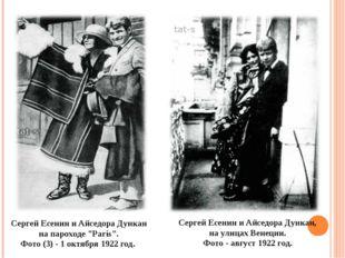 Сергей Есенин и Айседора Дункан, на улицах Венеции. Фото - август 1922 год. С