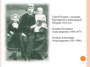 Сергей Есенин с сестрами Екатериной и Александрой (Шурой) 1912 год Есенина Ек