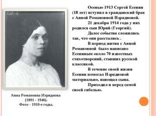 Анна Романовна Изряднова (1891 - 1946). Фото - 1910-e годы. Осенью 1913 Серг