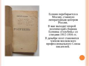 Есенин перебирается в Москву, ставшую литературным центром России. В мае вых