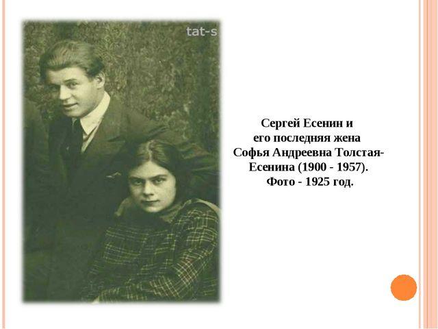 Сергей Есенин и его последняя жена Софья Андреевна Толстая-Есенина (1900 - 19...