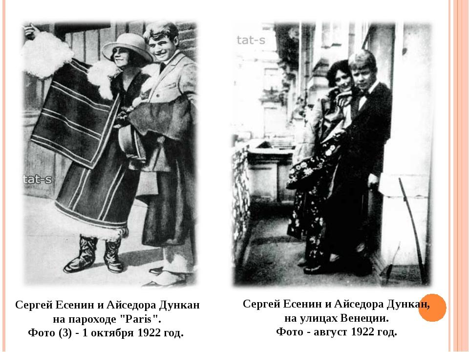 Сергей Есенин и Айседора Дункан, на улицах Венеции. Фото - август 1922 год. С...