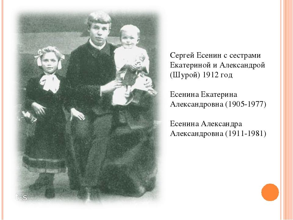 Сергей Есенин с сестрами Екатериной и Александрой (Шурой) 1912 год Есенина Ек...