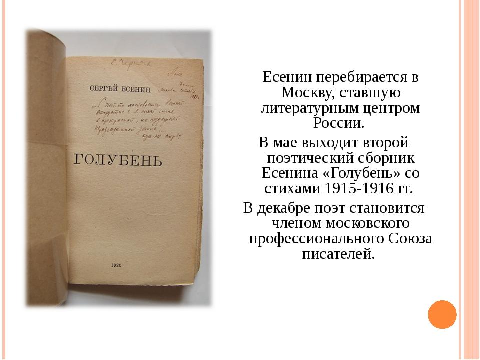 Есенин перебирается в Москву, ставшую литературным центром России. В мае вых...