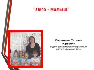Васильева Татьяна Юрьевна педагог дополнительного образования МКУ ДО «Троицки
