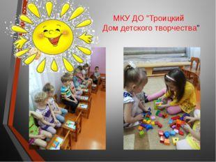 """МКУ ДО """"Троицкий Дом детского творчества"""""""