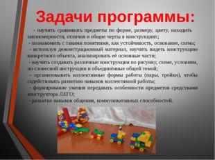 Задачи программы: - научить сравнивать предметы по форме, размеру, цвету, нах
