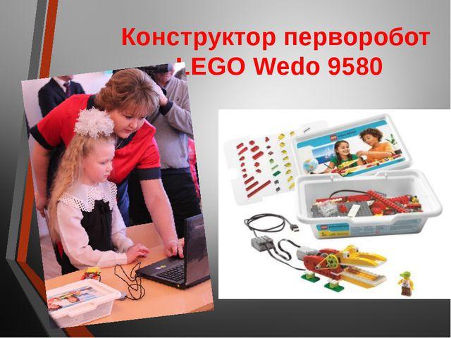 Конструктор перворобот LEGO Wedo 9580