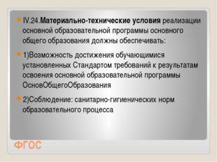 ФГОС IV.24.Материально-технические условия реализации основной образовательно