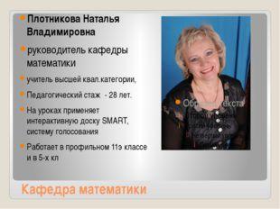 Кафедра математики Плотникова Наталья Владимировна руководитель кафедры мате