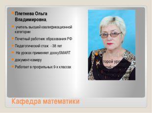 Кафедра математики Плетнева Ольга Владимировна, учитель высшей квалификацион