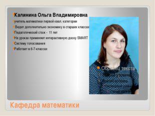 Кафедра математики Калинина Ольга Владимировна, учитель математики первой ква