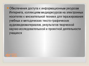 ФГОС Обеспечения доступа к информационным ресурсам Интернета, коллекциям меди