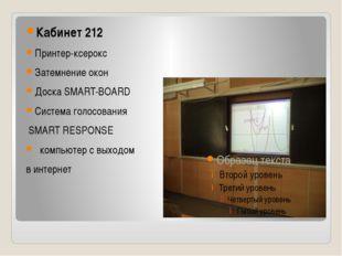 Кабинет 212 Принтер-ксерокс Затемнение окон Доска SMART-BOARD Система голосо
