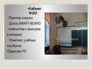 Кабинет №203 Принтер-ксерокс Доска SMART-BOARD компьютер с выходом в интерне