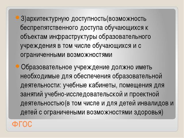 ФГОС 3)архитектурную доступность(возможность беспрепятственного доступа обуча...