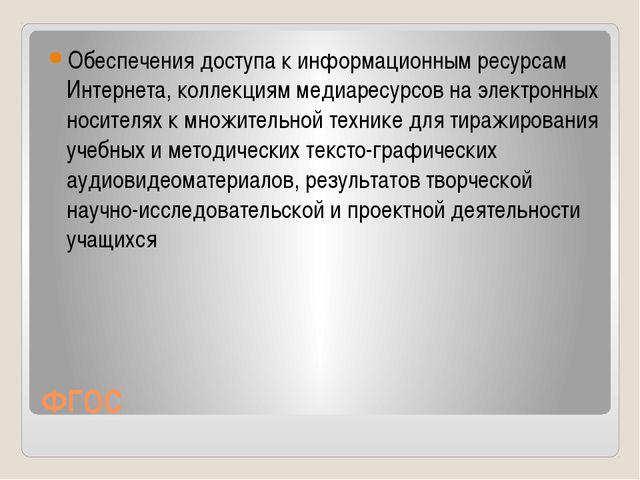 ФГОС Обеспечения доступа к информационным ресурсам Интернета, коллекциям меди...