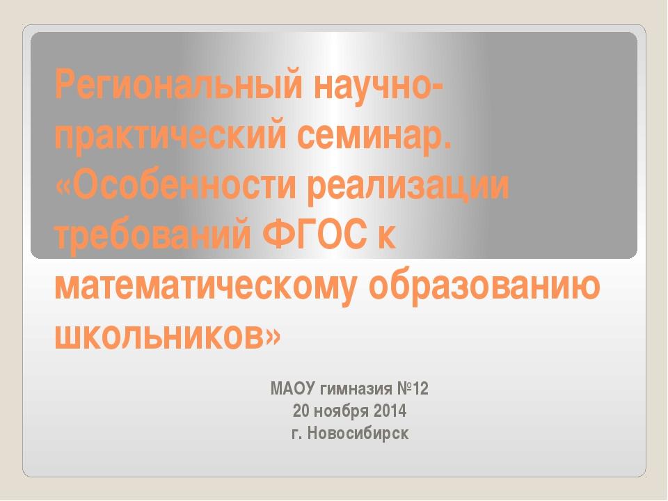 Региональный научно-практический семинар. «Особенности реализации требований...