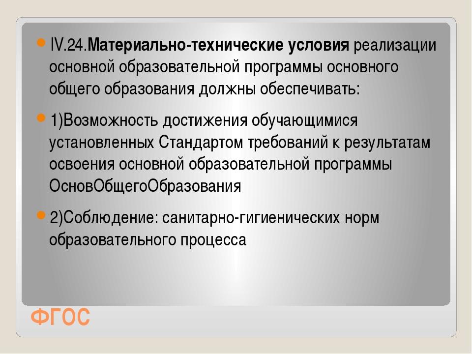 ФГОС IV.24.Материально-технические условия реализации основной образовательно...