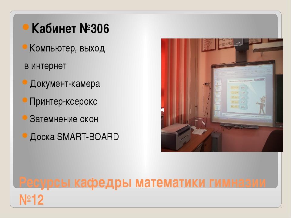Ресурсы кафедры математики гимназии №12 Кабинет №306 Компьютер, выход в интер...