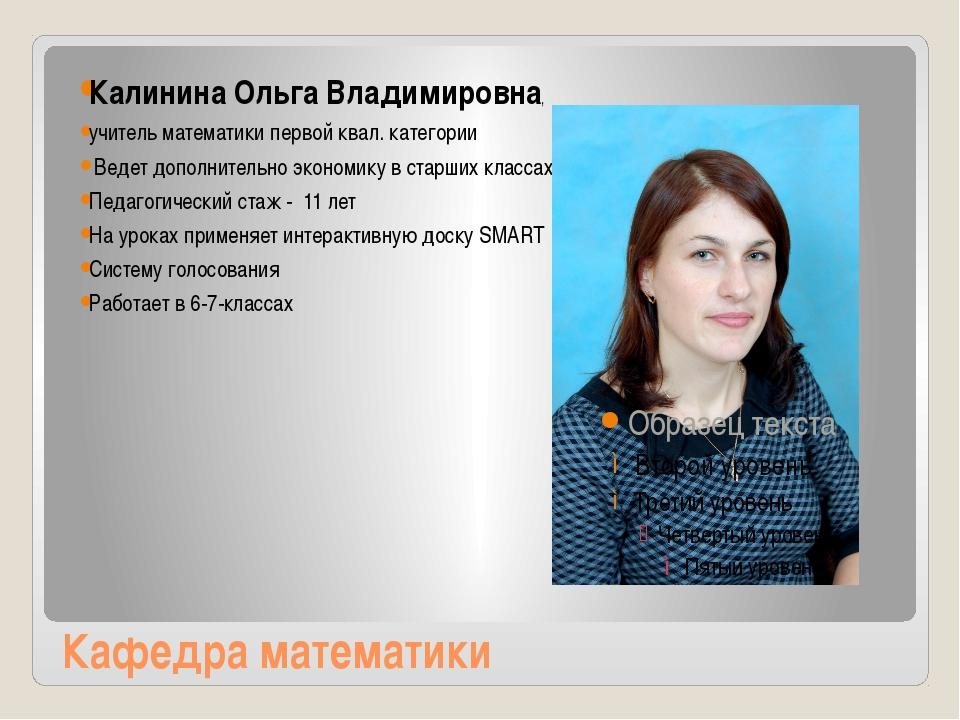 Кафедра математики Калинина Ольга Владимировна, учитель математики первой ква...